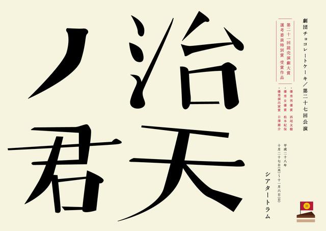 news_xlarge_geki_choco_27_tokyo_01_1